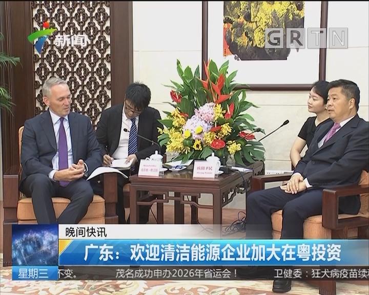 广东:欢迎清洁能源企业加大在粤投资