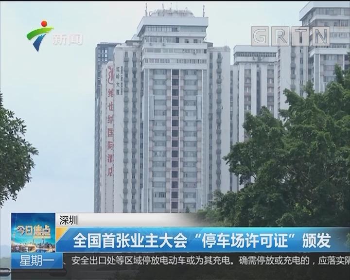 """深圳:全国首张业主大会""""停车场许可证""""颁发"""