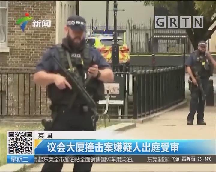 英国:议会大厦撞击案嫌疑人出庭受审
