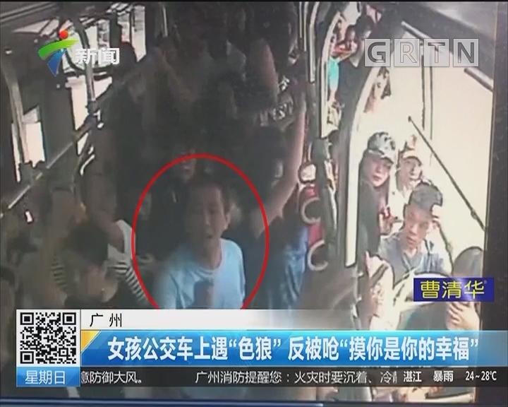 """广州:女孩公交车上遇""""色狼"""" 反被呛""""摸你是你的幸福"""""""