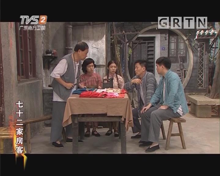 [2018-08-26]七十二家房客:神探(三)