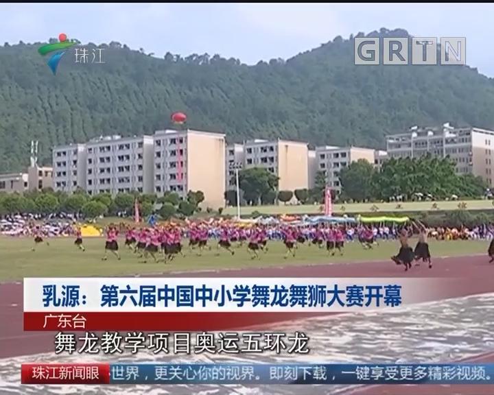 乳源:第六届中国中小学舞龙舞狮大赛开幕