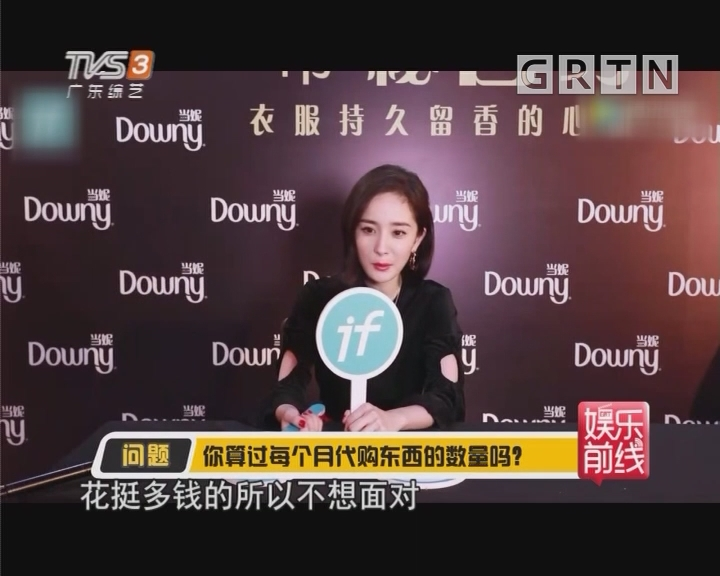 """杨幂透露 自己是一名""""网购达人"""""""