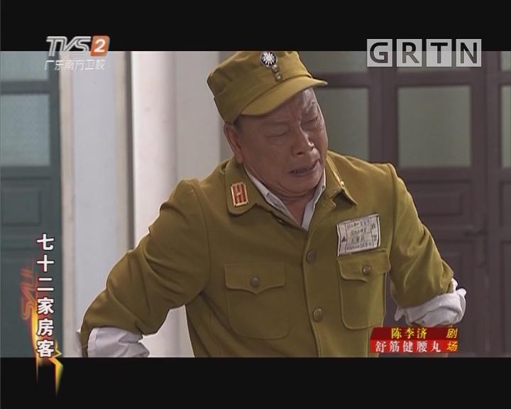 [2018-08-07]七十二家房客:青梅竹马本是情(下)