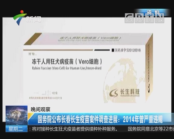 国务院公布长春长生疫苗案件调查进展:2014年曾严重违规
