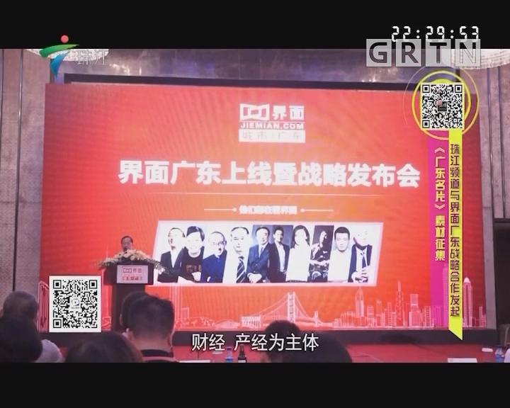 《广东名片》素材征集 珠江频道与界面广东战略合作发起