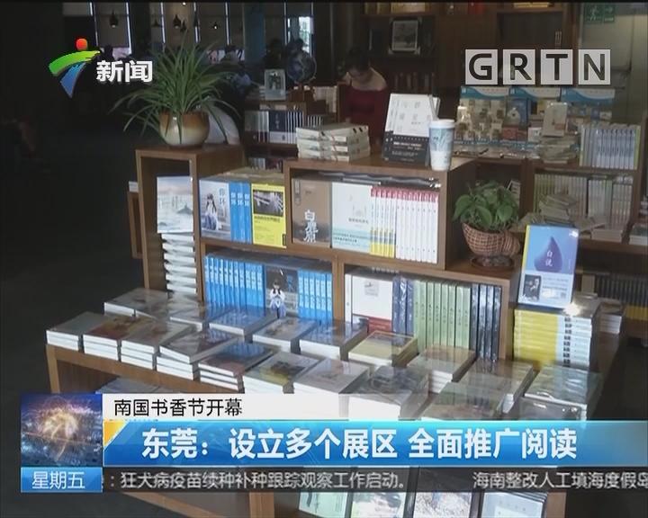 南国书香节开幕 东莞:设立多个展区 全面推广阅读