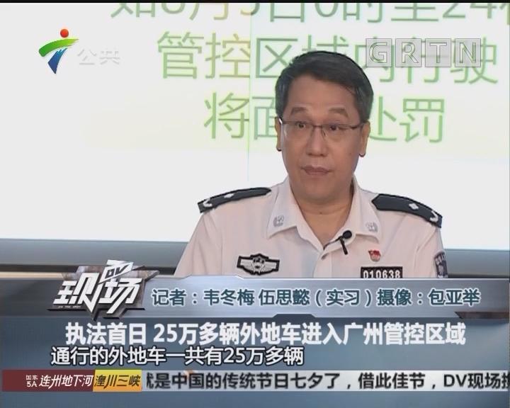 执法首日 25万多辆外地车进入广州管控区域