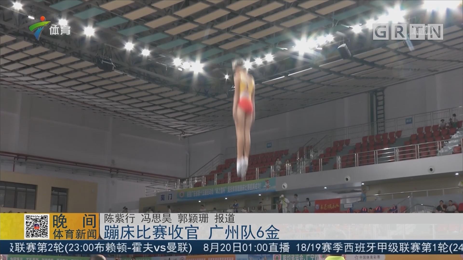 蹦床比赛收官 广州队6金