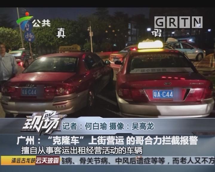"""广州:""""克隆车""""上街营运 的哥合力拦截报警"""