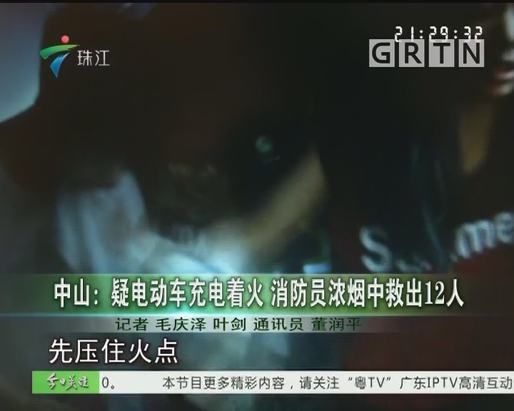 中山:疑电动车充电着火 消防员浓烟中救出12人