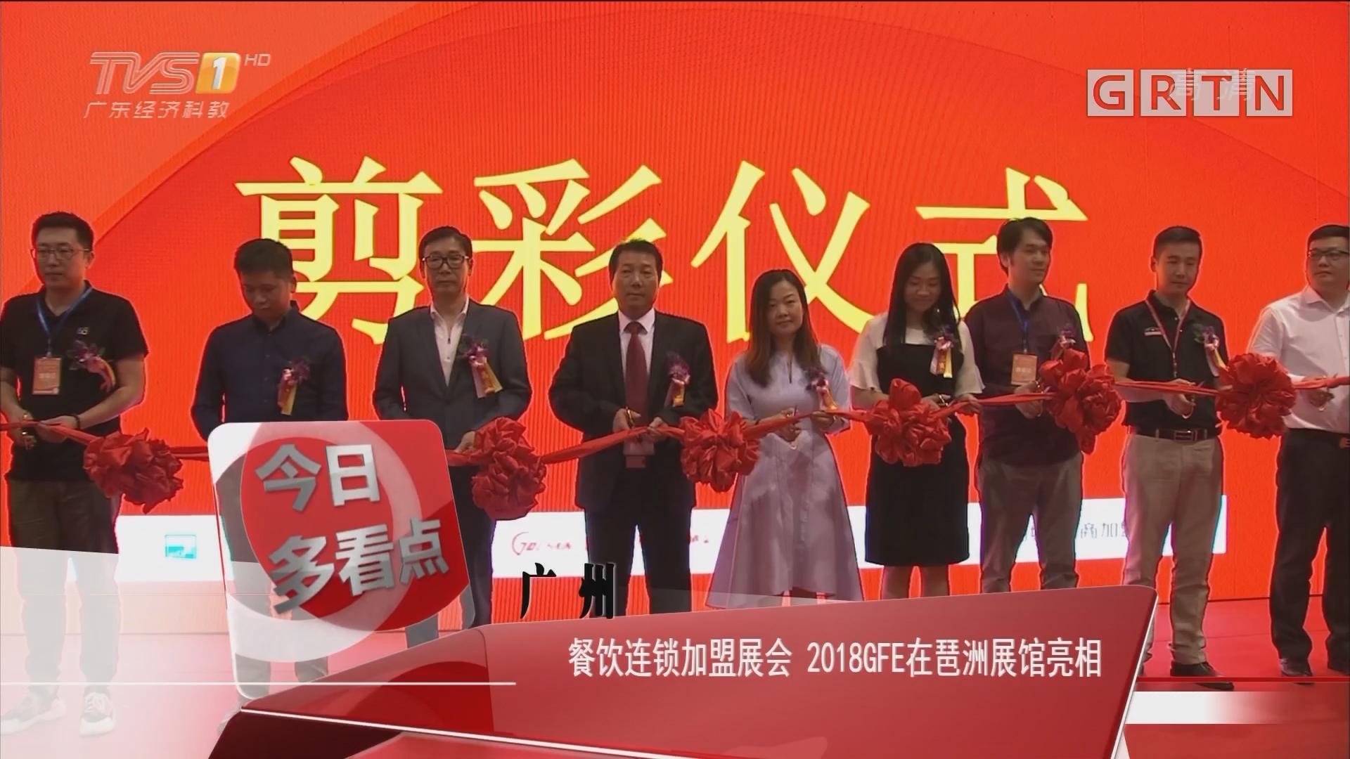广州:餐饮连锁加盟展会 2018GFE在琶洲展馆亮相