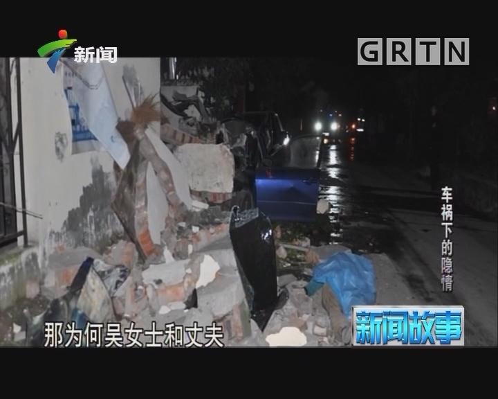 [2018-08-06]新闻故事:车祸下的隐情
