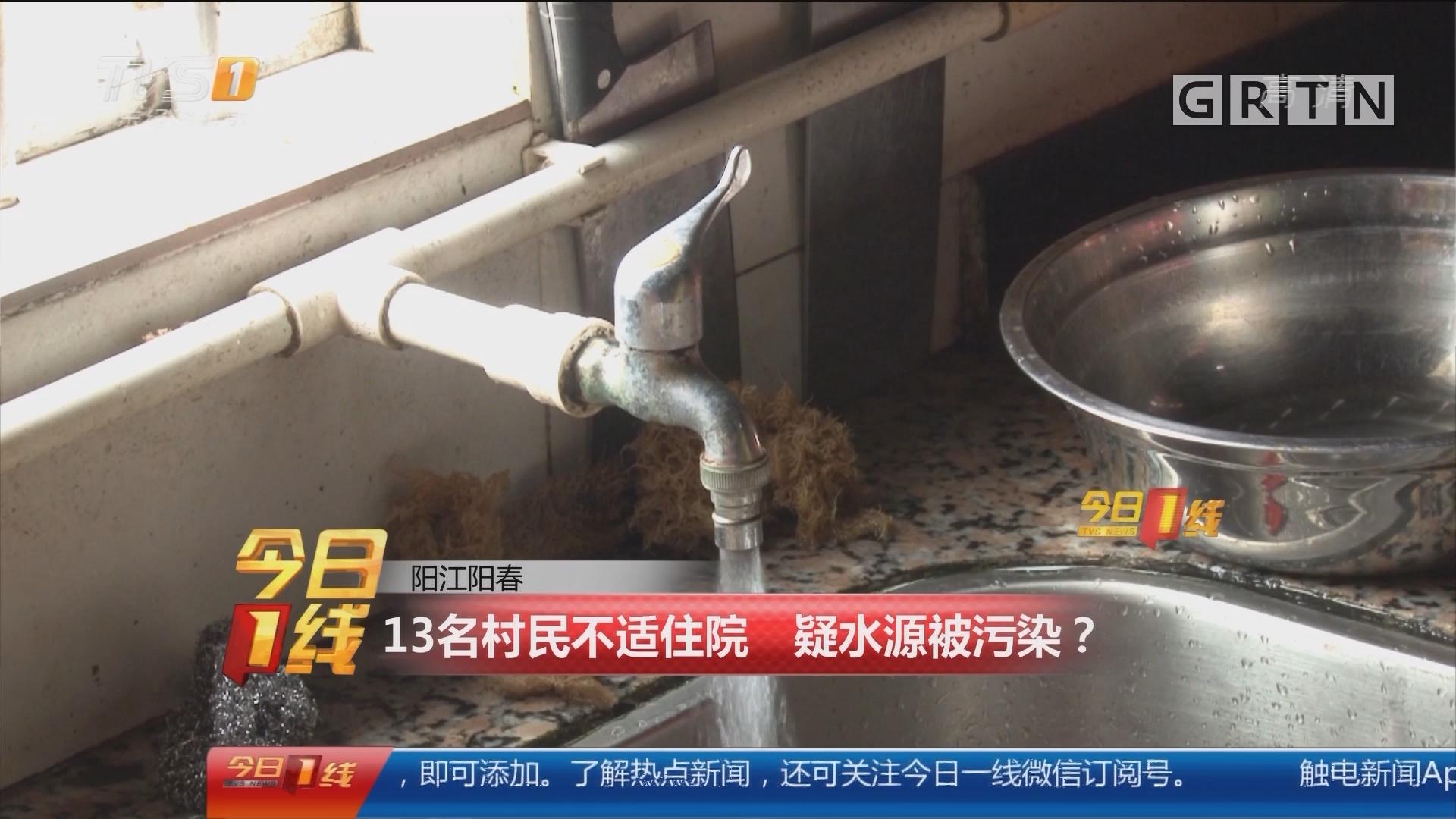 阳江阳春:13名村民不适住院 疑水源被污染?