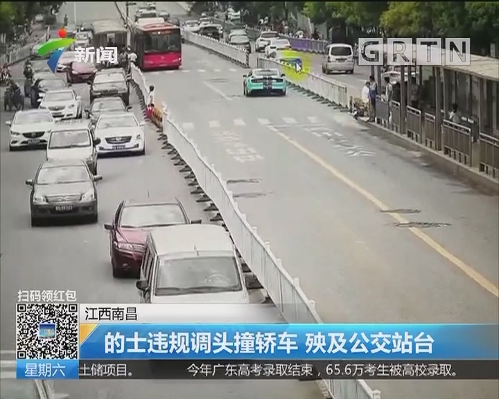 江西南昌:的士违规调头撞轿车 殃及公交站台
