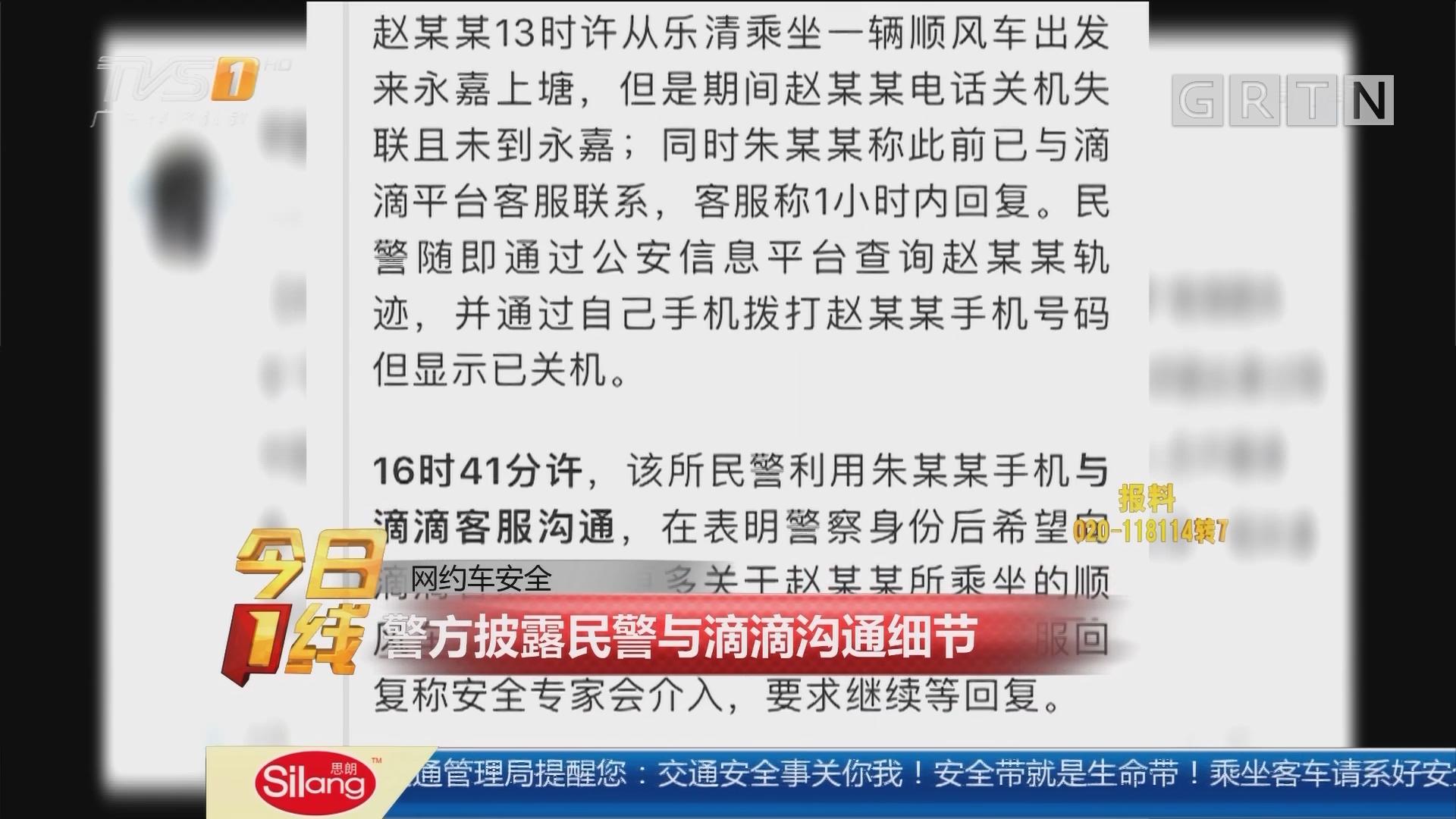 网约车安全:警方披露民警与滴滴沟通细节