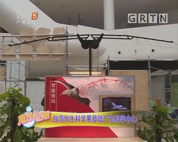 [2018-08-02]南方小记者:台湾仿生科学展登陆广东科学中心