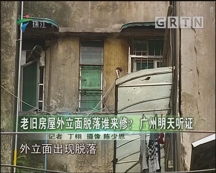 老旧房屋外立面脱落谁来修?广州明天听证