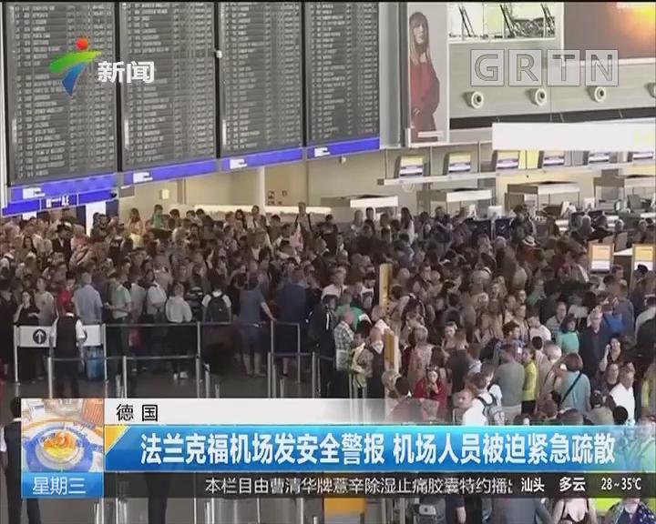 德国:法兰克福机场发安全警报 机场人员被迫紧急疏散