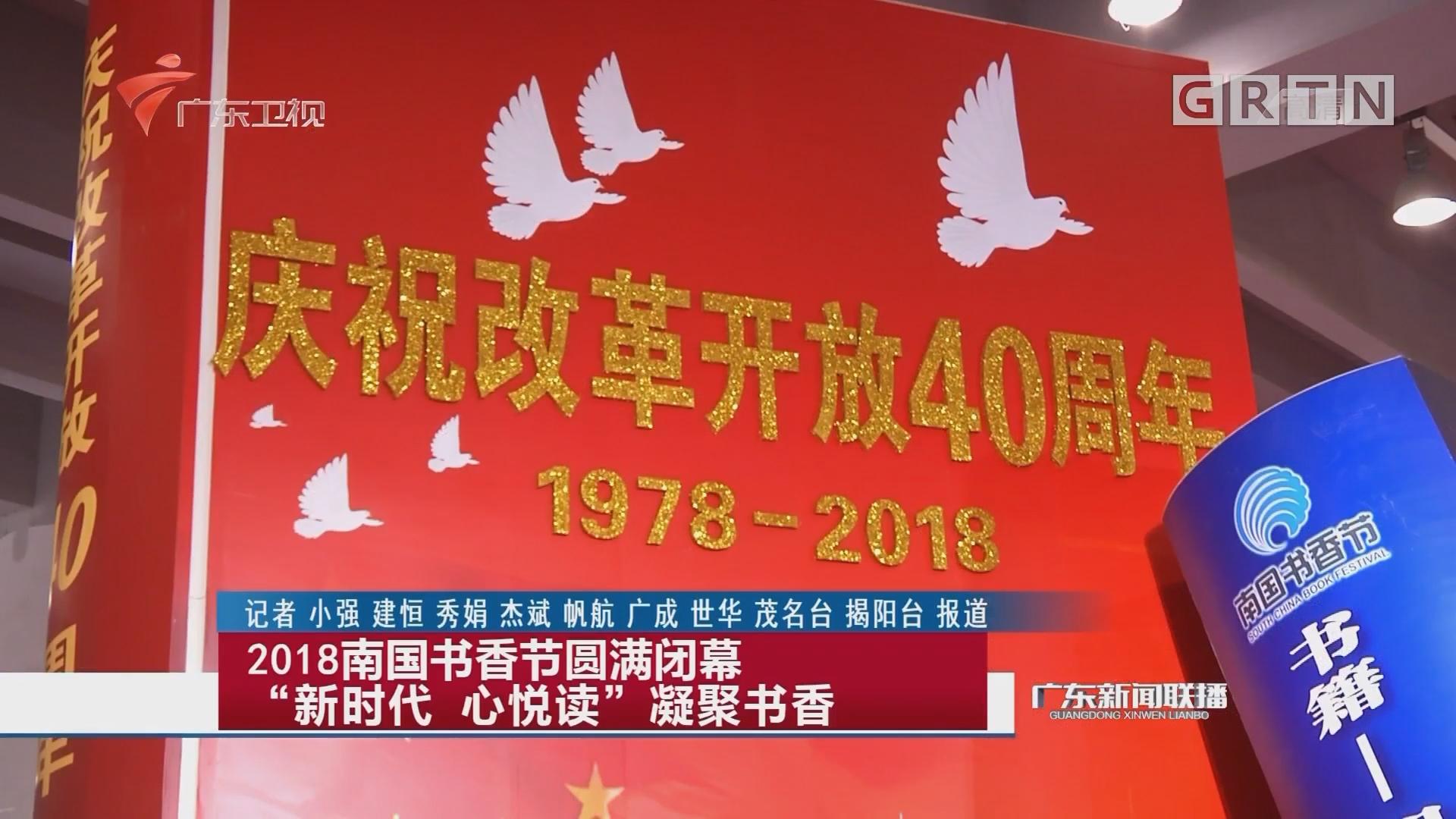 """2018南国书香节圆满闭幕 """"新时代 心悦读""""凝聚书香"""