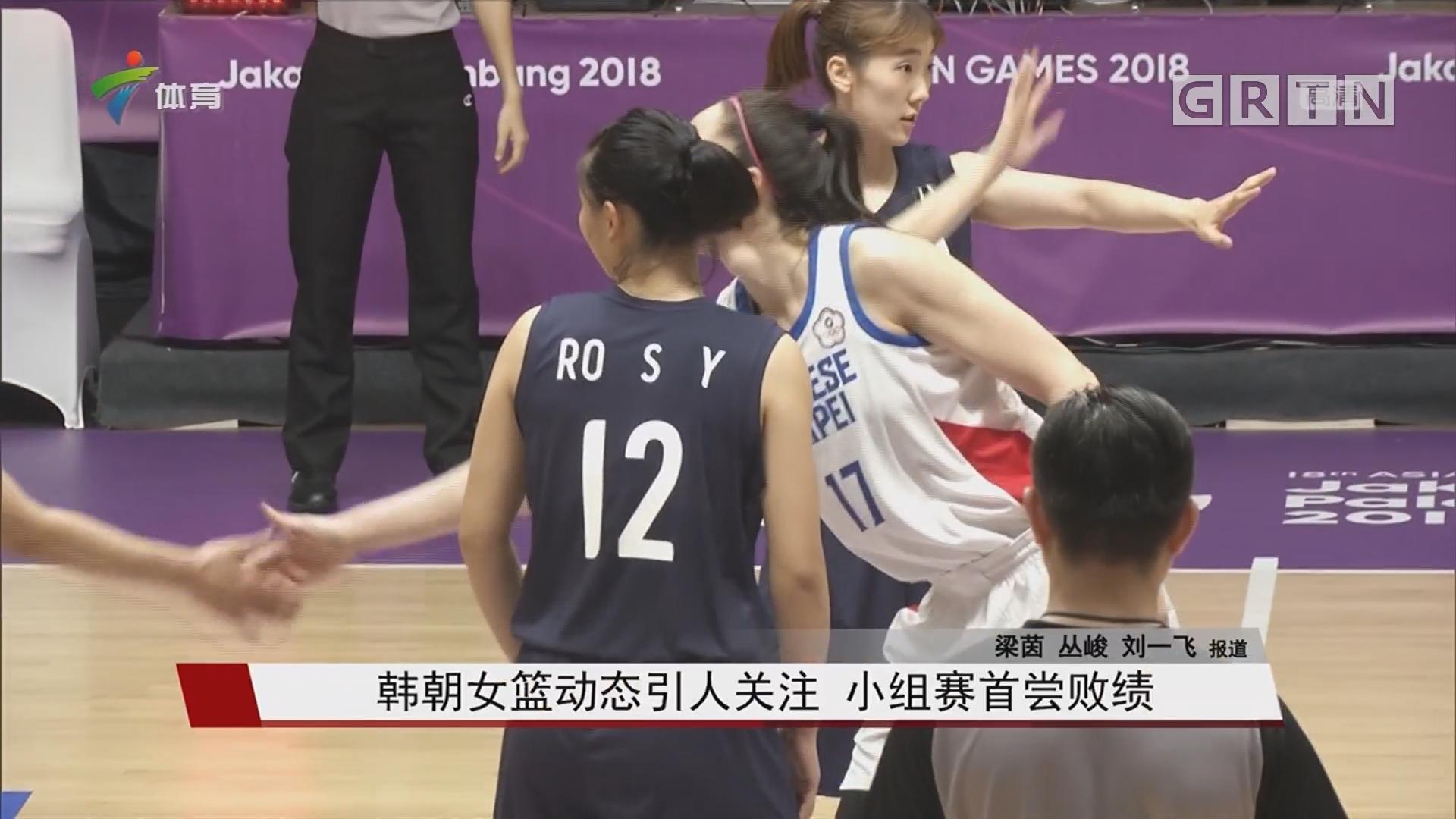 韩朝女篮动态引人关注 小组赛首尝败绩