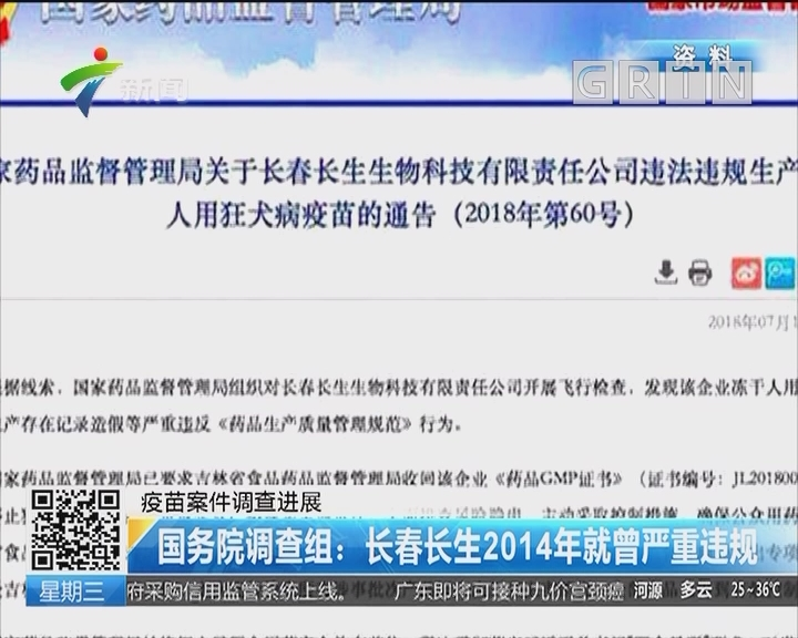 疫苗案件调查进展 国务院调查组:长春长生2014年就曾严重违规