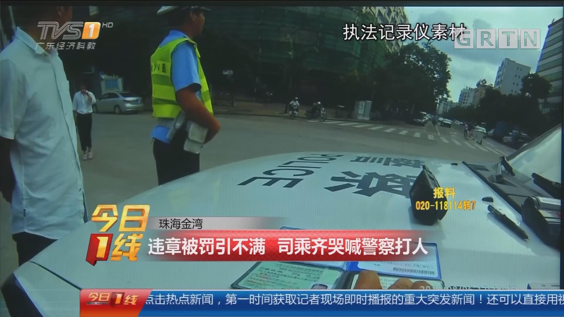 珠海金湾:违章被罚引不满 司乘齐哭喊警察打人