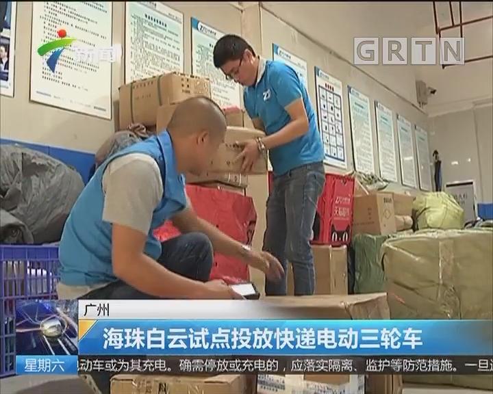 广州:海珠白云试点投放快递电动三轮车