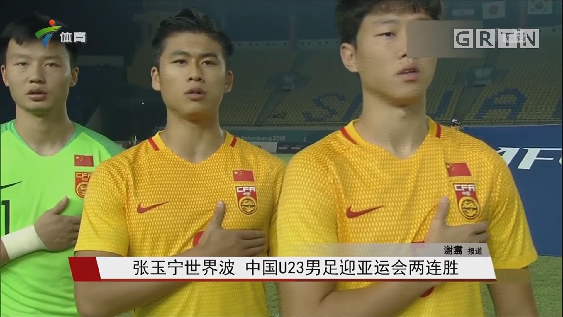 张玉宁世界波 中国U23男足迎亚运会两连胜
