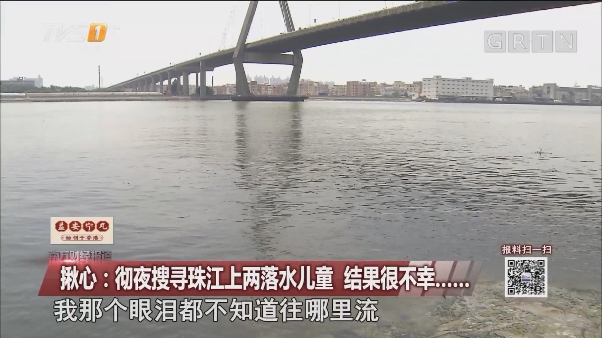 揪心:彻夜搜寻珠江上两落水儿童 结果很不幸......
