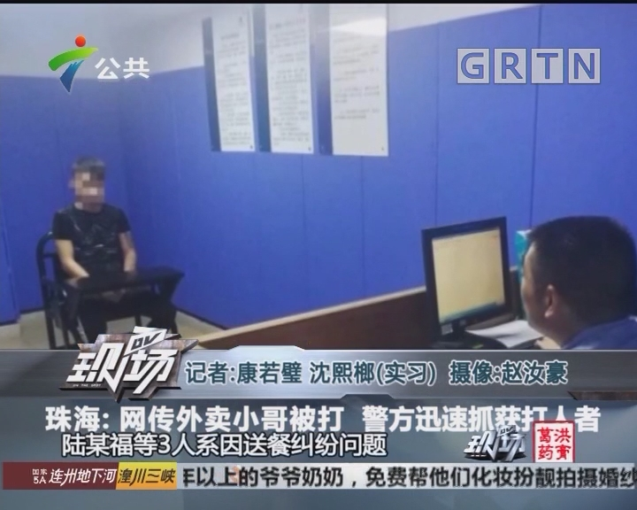 珠海:网传外卖小哥被打 警方迅速抓获打人者