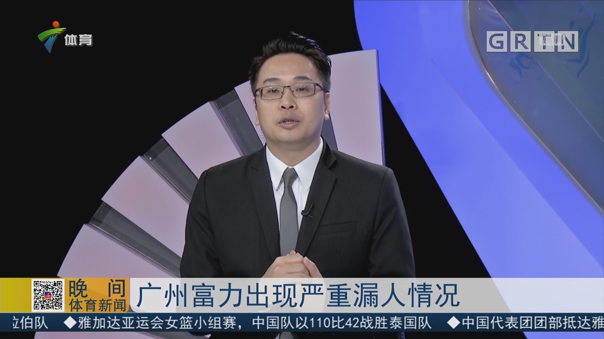 广州富力出现严重漏人情况