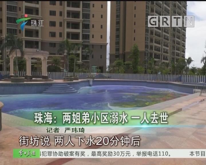 珠海:两姐弟小区溺水 一人去世
