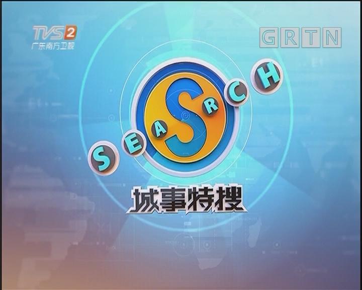 [2018-08-02]城事特搜:惠东突发惨烈车祸 两车被压扁