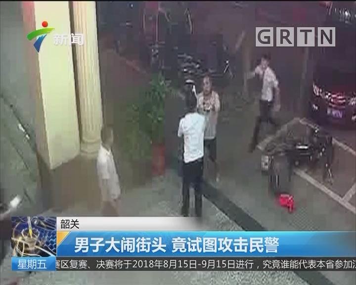 韶关:男子大闹街头 竟试图攻击民警