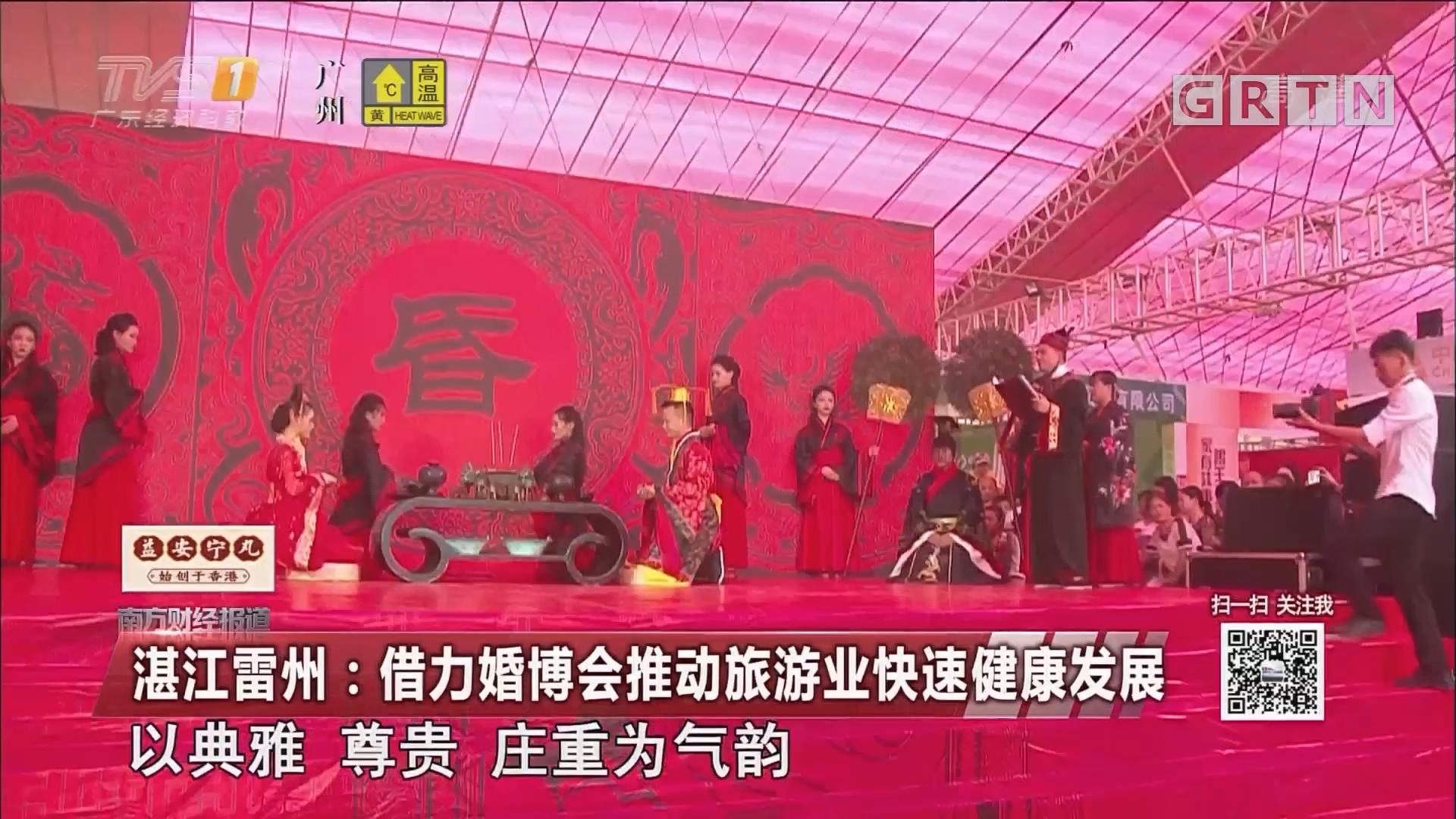 湛江雷州:借力婚博会推动旅游业快速健康发展