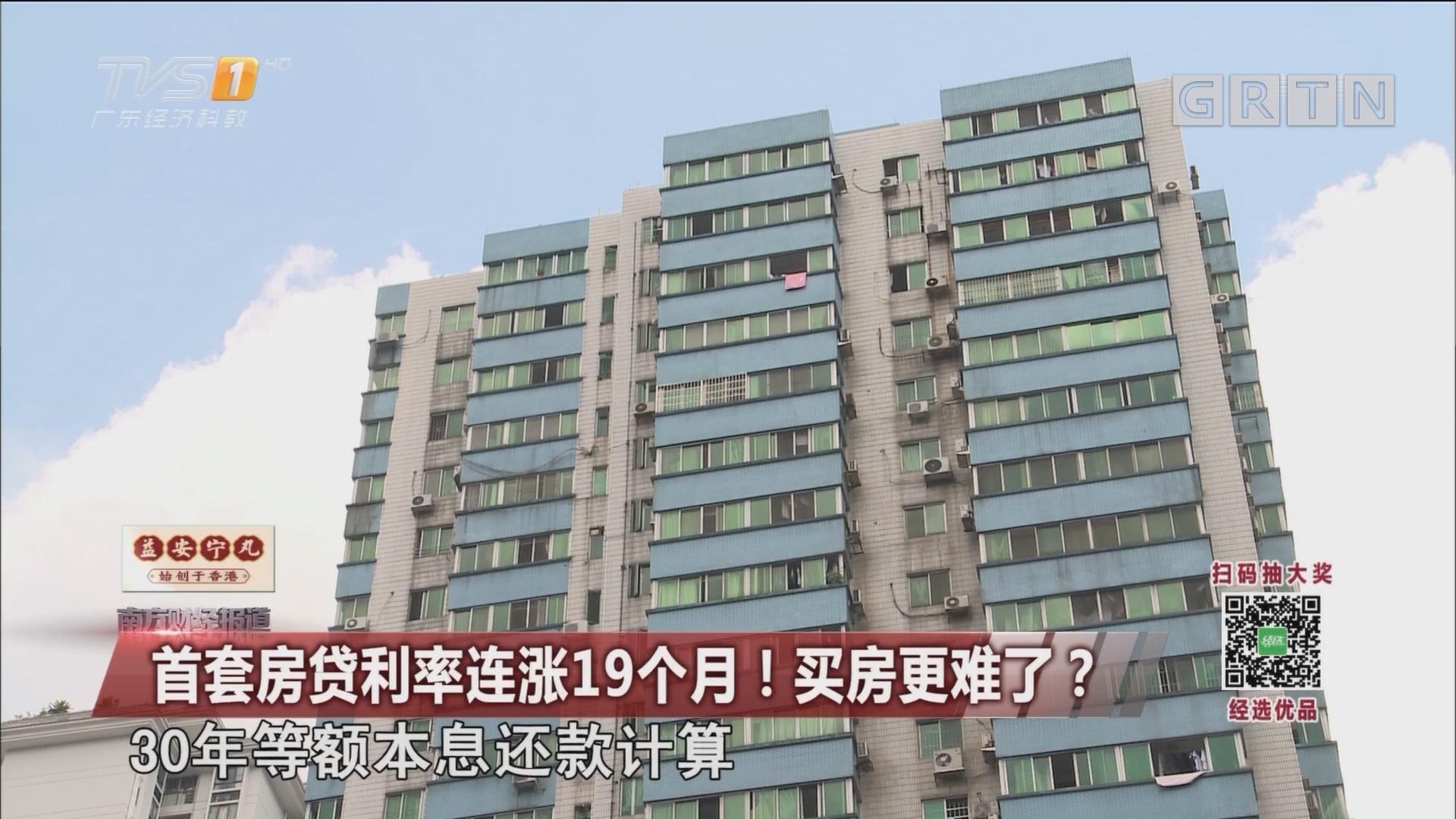 首套房贷利率连涨19个月!买房更难了?