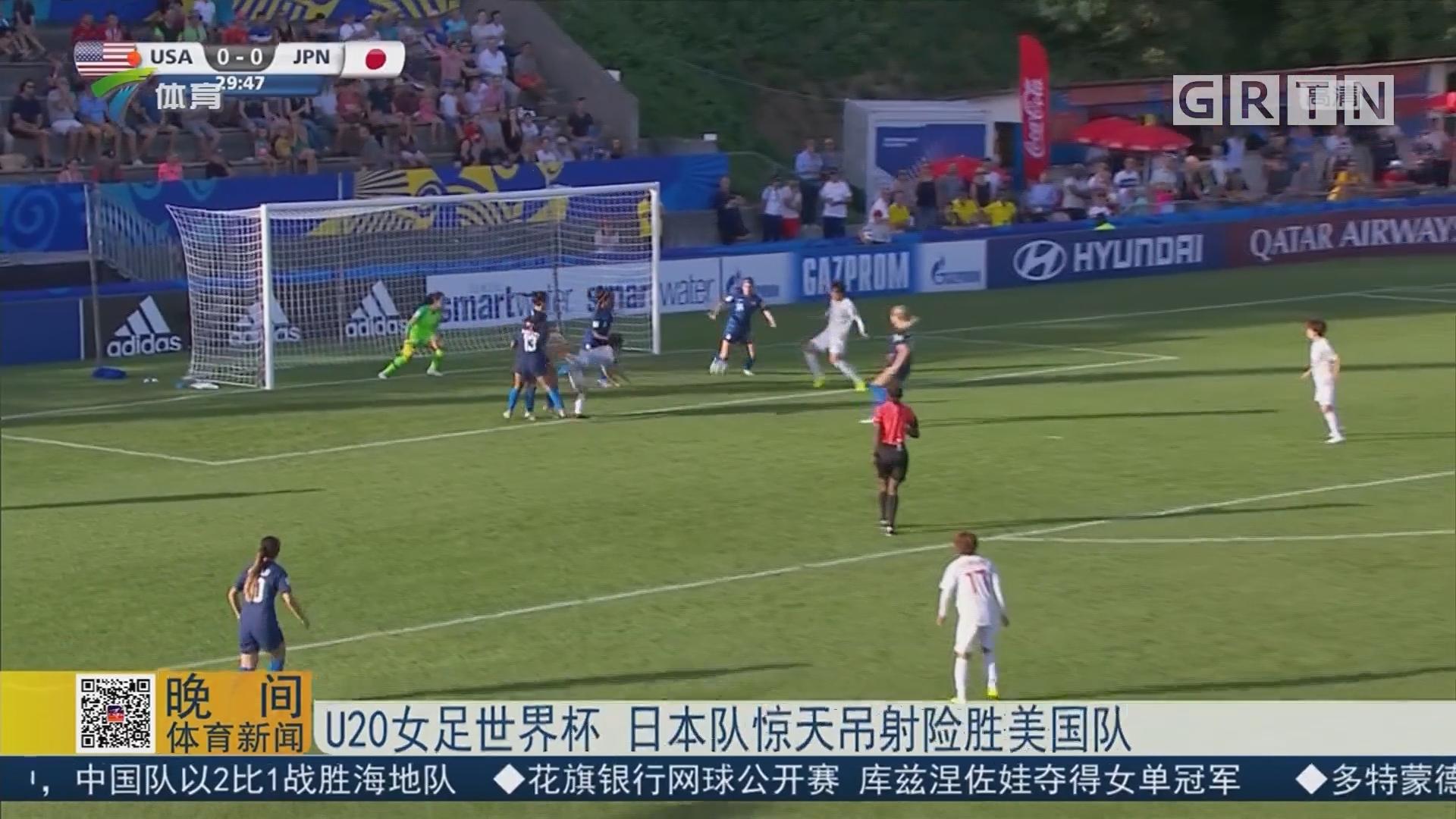 U20女足世界杯 日本队惊天吊射险胜美国队