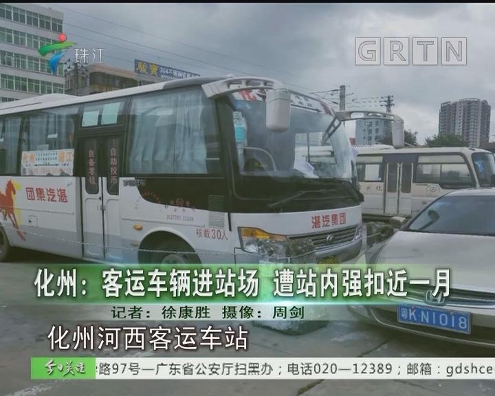 化州:客运车辆进站场 遭站内强扣近一月