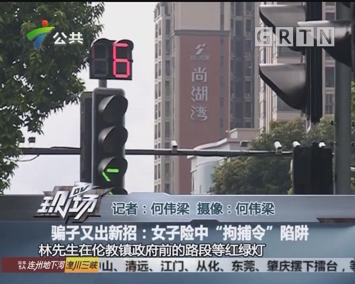 """骗子又出新招:女子险中""""拘捕令""""陷阱"""