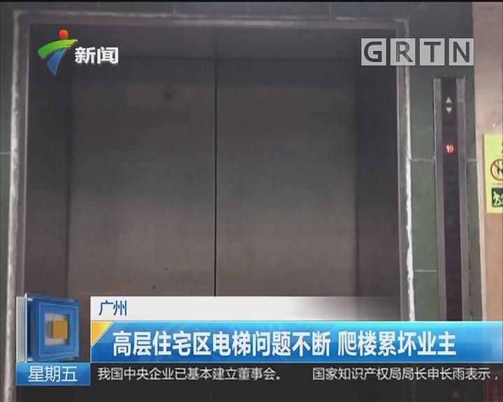 广州:高层住宅区电梯问题不断 爬楼累坏业主