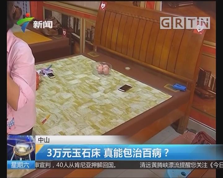 中山:3万元玉石床 真能包治百病?