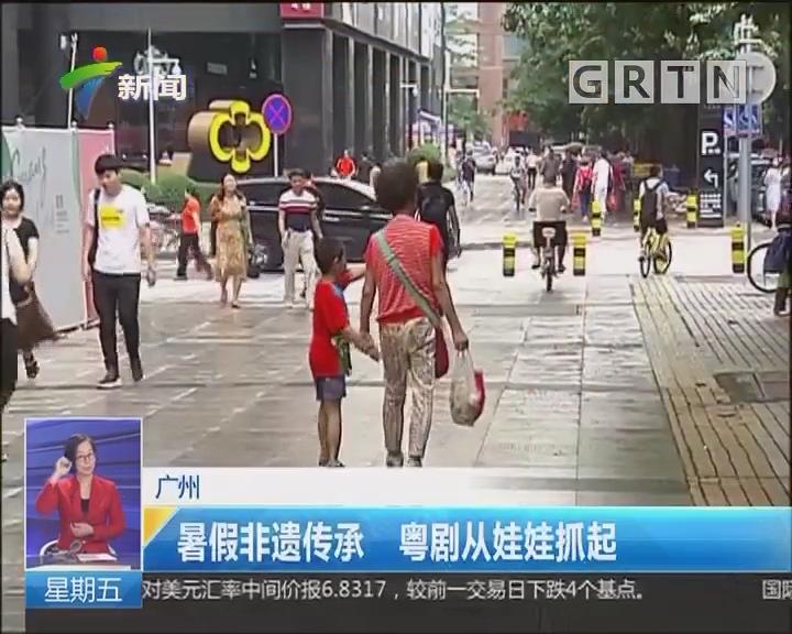 广州:暑假非遗传承 粤剧从娃娃抓起