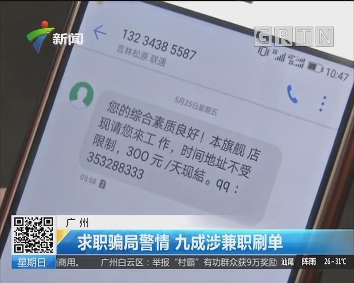 广州:求职骗局警情 九成涉兼职刷单