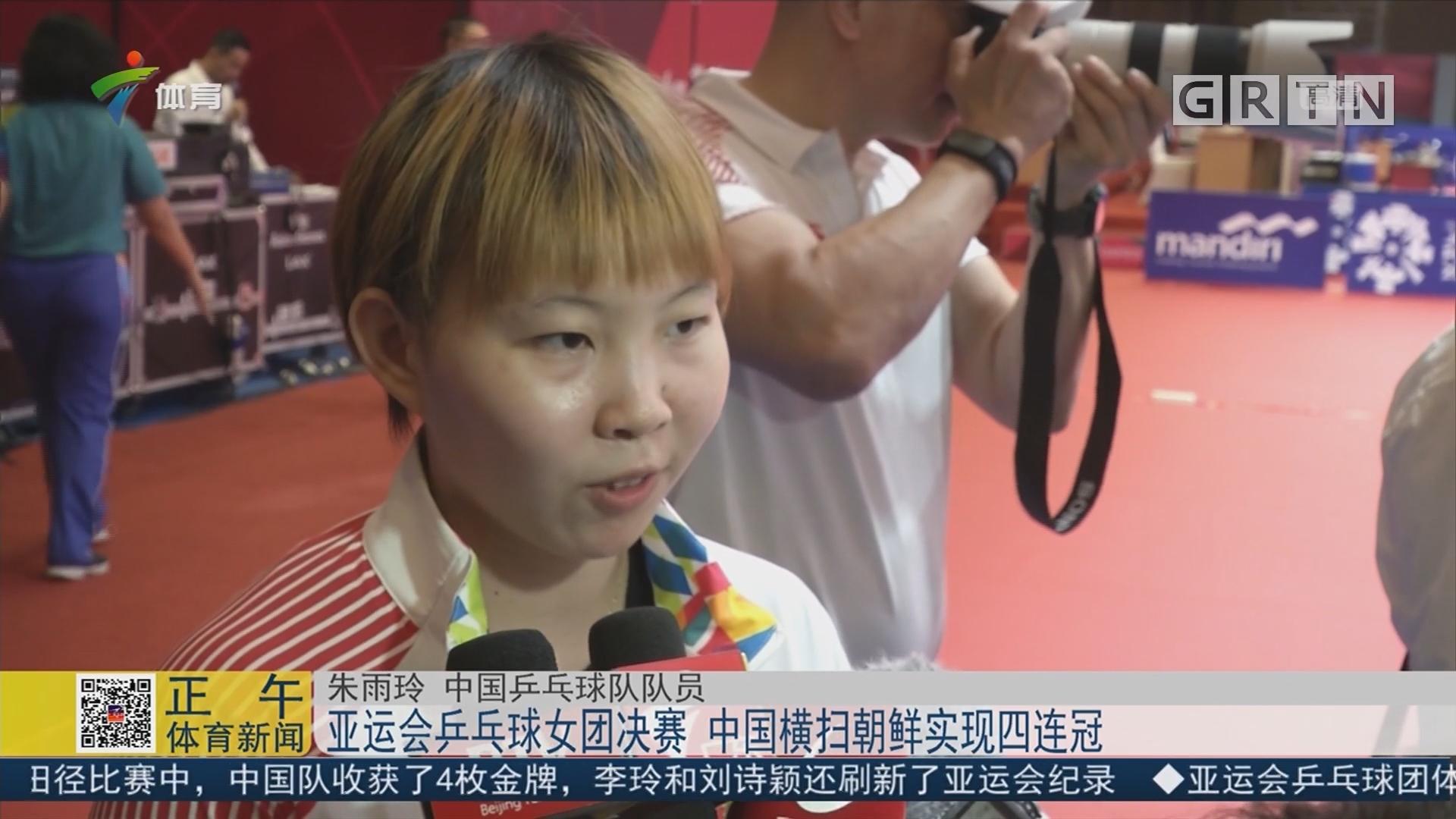 亚运会乒乓球女团决赛 中国横扫朝鲜实现四连冠