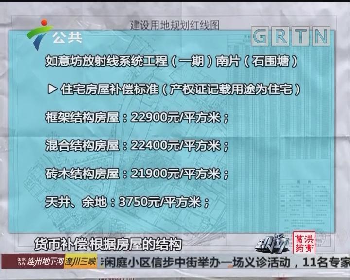 广州如意坊开拆 住宅补偿最高达3.7万/平