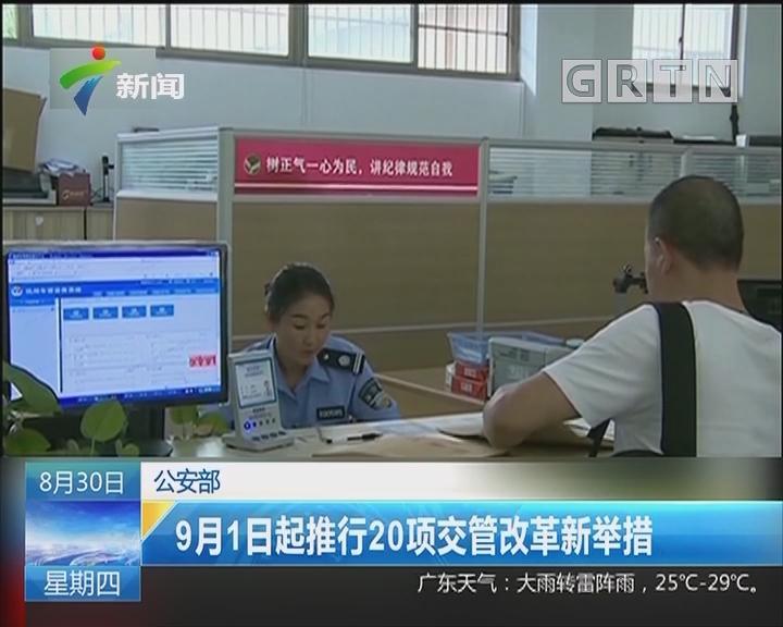 公安部:9月1日起推行20项交管改革新举措