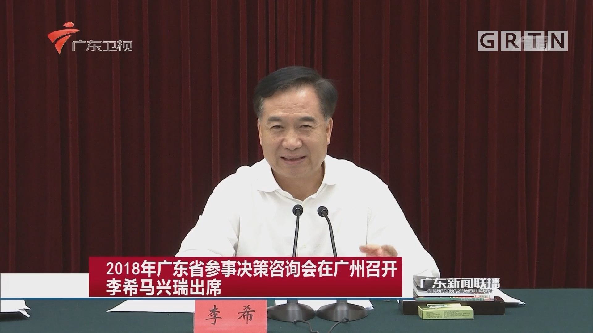 2018年广东省参事决策咨询会在广州召开 李希马兴瑞出席