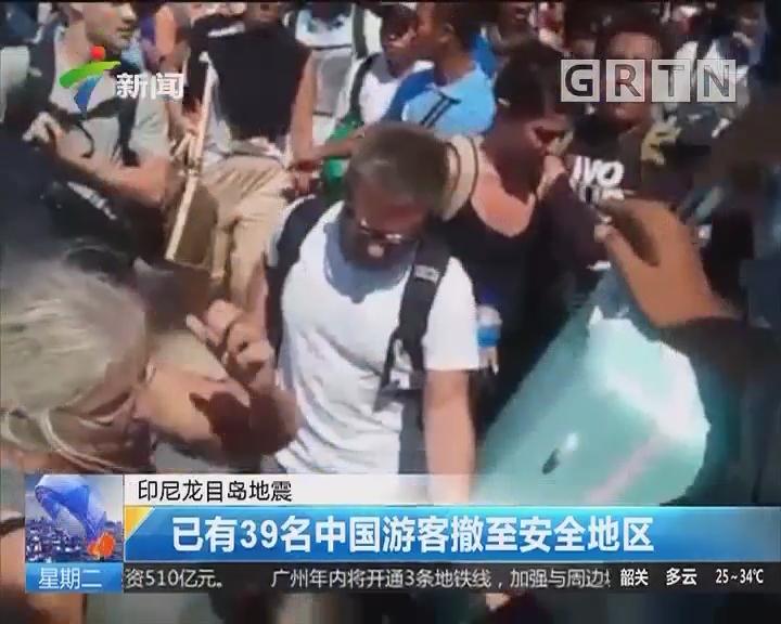 印尼龙目岛地震:已有39名中国游客撤至安全地区