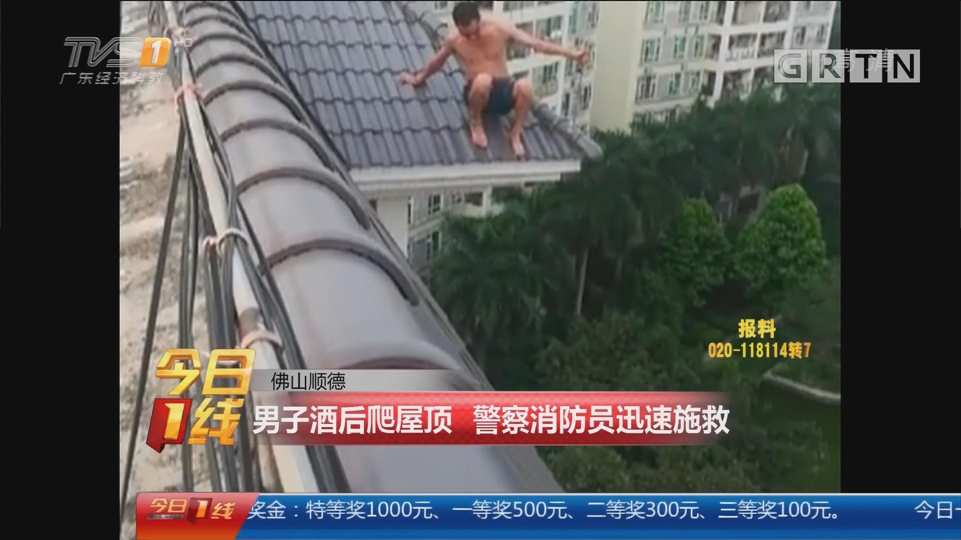 佛山顺德:男子酒后爬屋顶 警察消防员迅速施救